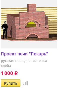 Проект хлебной печи