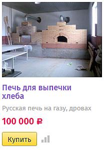 Стоимость русской печи для выпечки хлеба