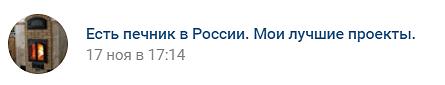 Лучший печник в России