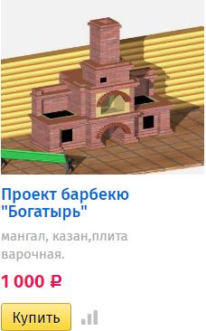 Барбекю с русской печкой