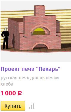 Русская печь для выпечки хлеба