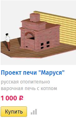русская отопительно варочная печь