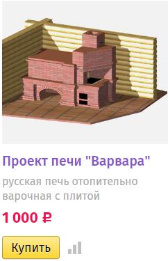 Варочная русская печь