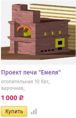 Русская печь отопительная